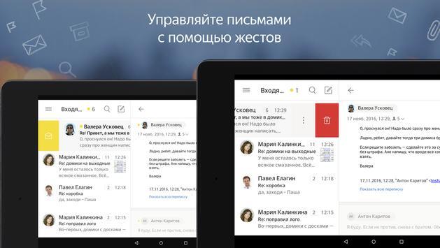 Яндекс.Почта (бета) screenshot 5
