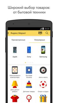 Yandex.Market poster