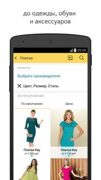 Yandex.Market apk screenshot