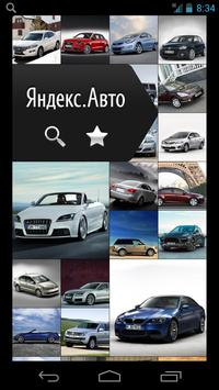 Yandex.Auto apk screenshot