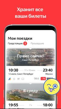 Яндекс.Автобусы screenshot 4