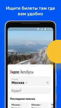 Яндекс.Автобусы poster