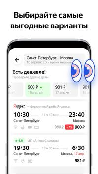 Яндекс.Автобусы screenshot 1
