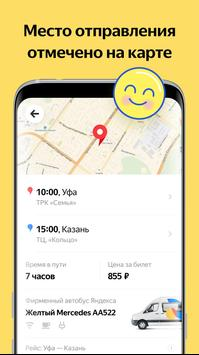 Яндекс.Автобусы screenshot 2