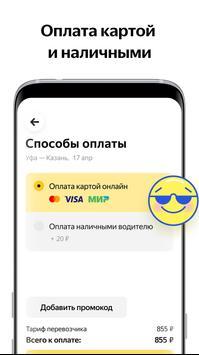 Яндекс.Автобусы screenshot 3