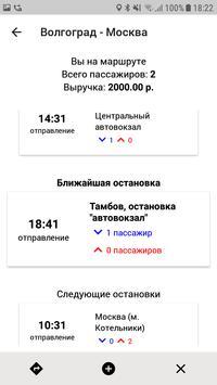 Диспетчерская для водителей (бета) poster