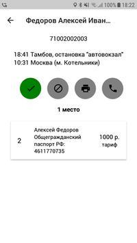 Диспетчерская для водителей (бета) screenshot 1