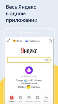 Яндекс — с Алисой постер
