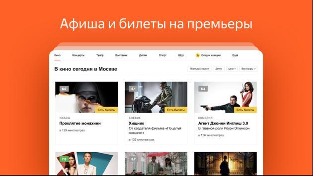 Яндекс скриншот 15