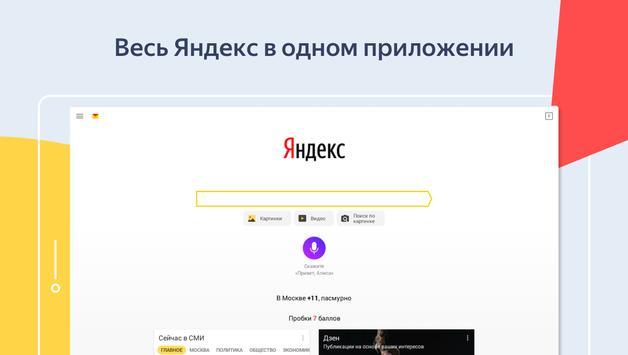 Яндекс - с Алисой скриншот приложения