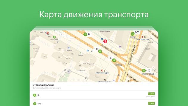 Яндекс скриншот 20