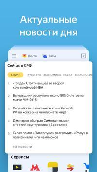 Яндекс — с Алисой скриншот приложения