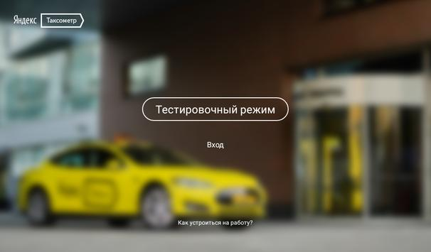 Таксометр apk screenshot