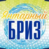 Доставка Воды Янтарный БРИЗ icon