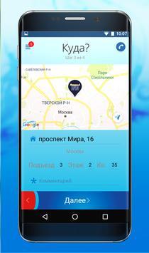 Доставка Воды Янтарный БРИЗ screenshot 1