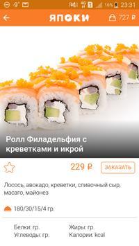 Япоки screenshot 2