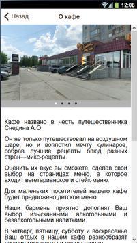 Снедин apk screenshot