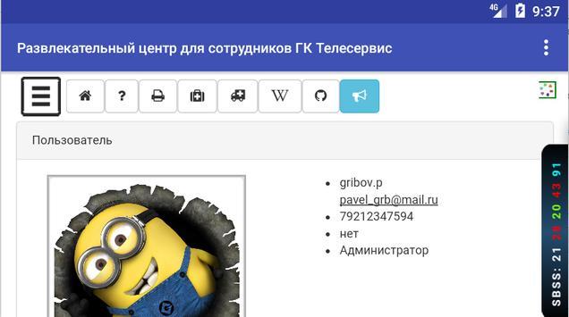 NOC - работа с абонентами ГК Телесервис apk screenshot