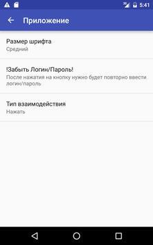 Антитакси screenshot 3