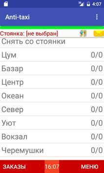 Антитакси screenshot 1