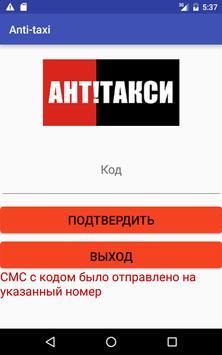 Антитакси screenshot 2