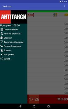 Антитакси screenshot 4