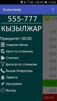Такси Кызылжар poster