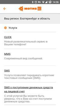 МОТИВ скриншот приложения
