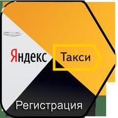 Яндекс.Такси Работа Водителем icon