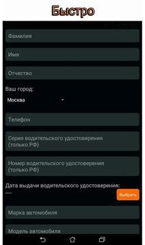 Яндекс.Такси Работа Водителем screenshot 1