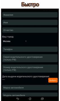 Яндекс.Такси Работа Водителем screenshot 4