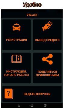 Яндекс.Такси Работа Водителем poster