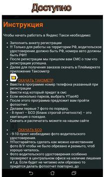 Яндекс.Такси Работа Водителем screenshot 2