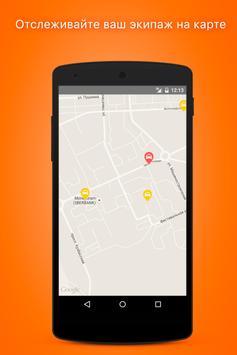 Такси ЮГС apk screenshot