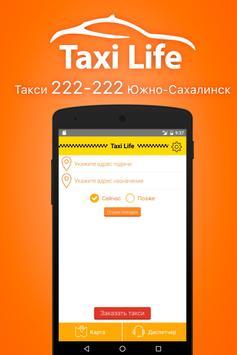 Taxi Life — Такси 222-222 poster