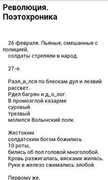 Маяковский. Все произведения apk screenshot