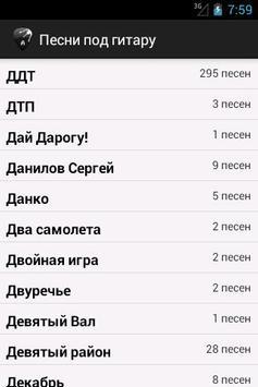Песни под гитару apk screenshot