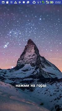 Фонарик в горах poster