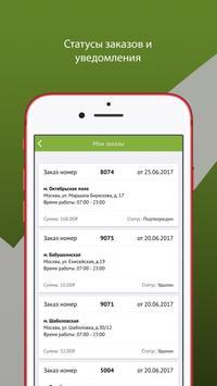ЗДОРОВ.ру screenshot 3