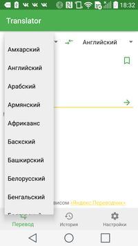 Zero.Translator apk screenshot