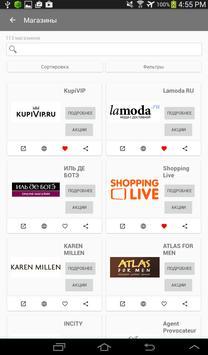 Одежда и обувь: акции и скидки apk screenshot