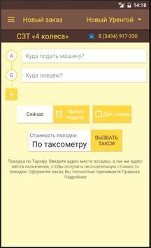 Служба заказа такси «4 колеса» apk screenshot