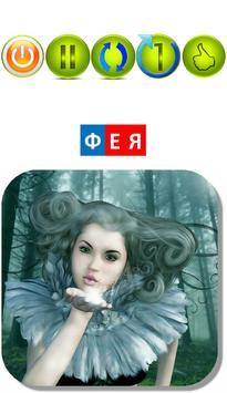 """Автоматизация звука """"Фь"""" в словах. Карточки """"ФЕ"""" screenshot 6"""