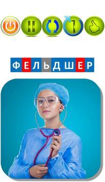 """Автоматизация звука """"Фь"""" в словах. Карточки """"ФЕ"""" screenshot 11"""