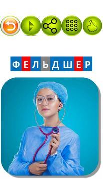 """Автоматизация звука """"Фь"""" в словах. Карточки """"ФЕ"""" screenshot 3"""