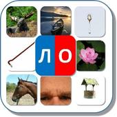 "Автоматизация звука ""Л"" в словах. Карточки ""ЛО"" icon"