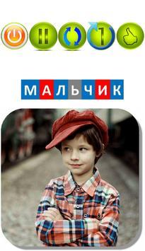 """Автоматизация звука """"М"""" в словах. Карточки """"МА"""" screenshot 5"""