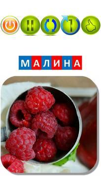 """Автоматизация звука """"М"""" в словах. Карточки """"МА"""" screenshot 14"""