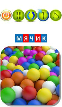 "Автоматизация звука ""Мь"" в словах. Карточки ""МЯ"" screenshot 10"