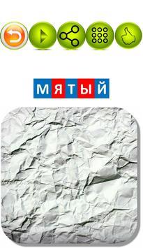 "Автоматизация звука ""Мь"" в словах. Карточки ""МЯ"" screenshot 1"